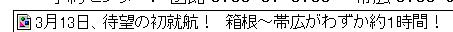 箱根~帯広1時間?