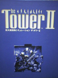 The Tower II User's manual