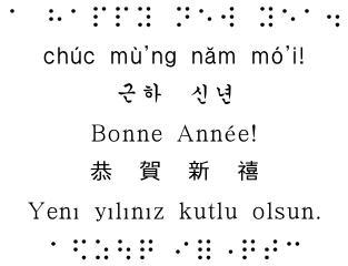 各国語でおめでとう